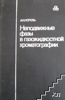 Неподвижные фазы в газожидкостной хроматографии