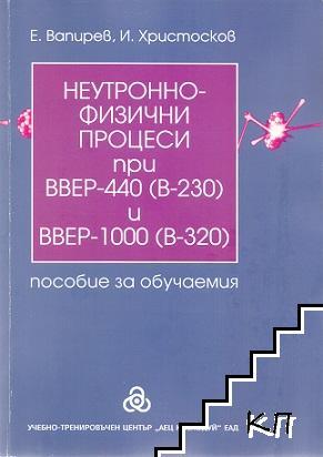Неутронно-физични процеси при ВВЕП-400 (В-230) и ВВЕР-1000 (В-320)
