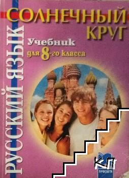 Солнечный круг. Русский язык для 8. класса