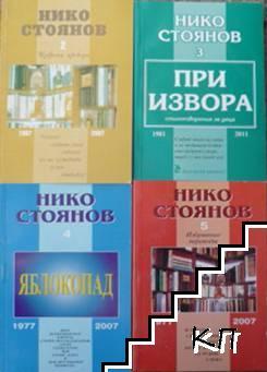 Избрано в шест книги. Книга 2-5