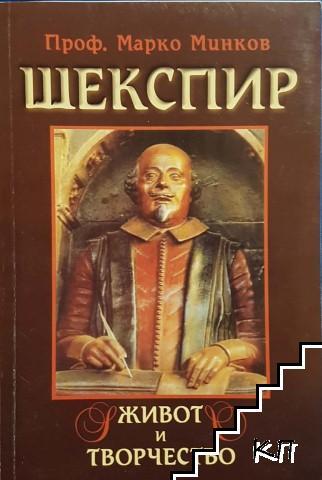 Шекспир: живот и творчество