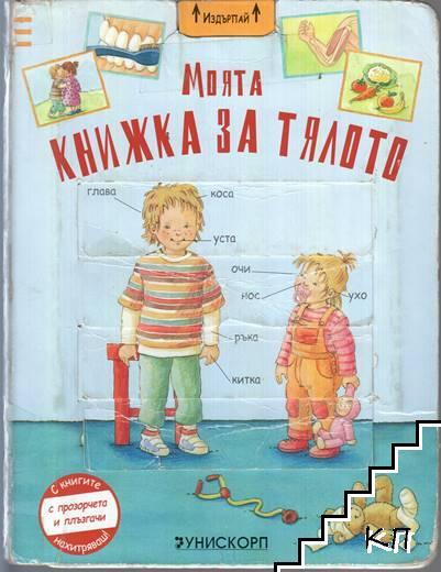 Моята книжка за тялото