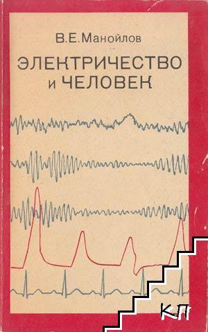 Электричество и человек