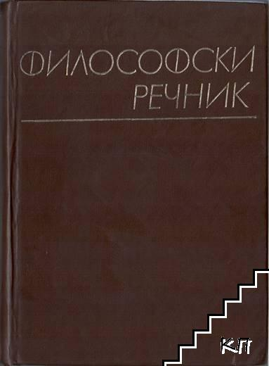 Философски речник