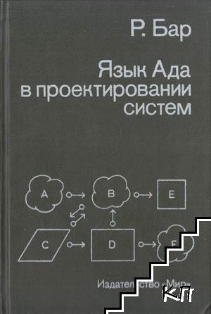 Язык Ада в проектировании систем
