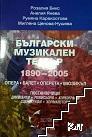 Български музикален театър 1890-2005: Опера, балет, оперета, мюзикъл