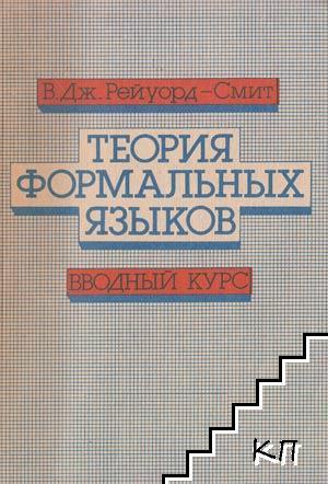 Теория формальных языков