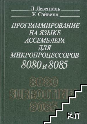 Программирование на языке Ассемблера для микропроцессоров 8080 и 8085