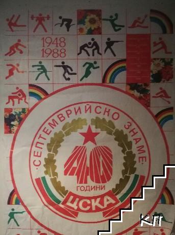 40 години ЦСКА Септемврийско знаме