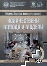 Количествени методи и модели. Учебник за дистанционно обучение