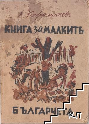 Книга за малките българчета