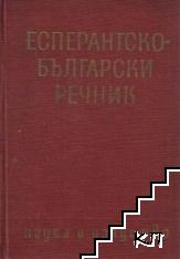 Есперантско-български речник