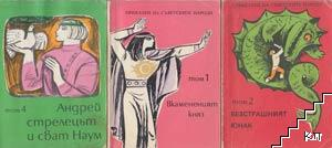 Приказки на съветските народи. Том 1-2, 4