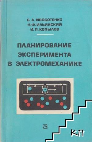 Планирование эксперимента в электромеханике