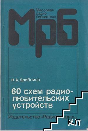 60 схем радиолюбительских устройств