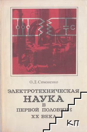 Электротехническая наука в первой половине XX века