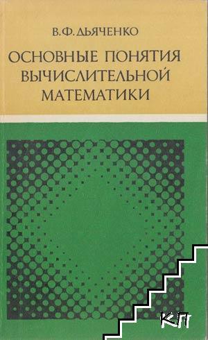 Основные понятия вычислительной математики