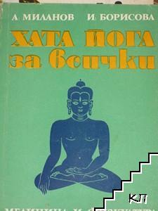 Хата йога за всички