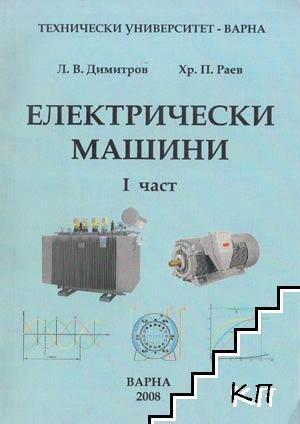 Електрически машини. Част 1