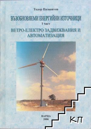 Възобновяеми енергийни източници. Част 1: Ветро-електрозадвижвания и автоматизация
