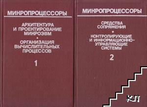 Микропроцессоры в трех книгах. Книга 1-2