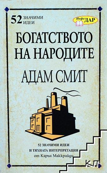 """""""Богатството на народите"""" на Адам Смит"""