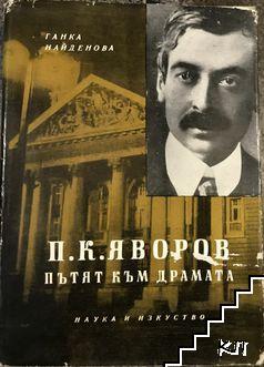 П. К. Яворов. Пътят към драмата