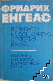 Развитието на социализма от утопия в наука