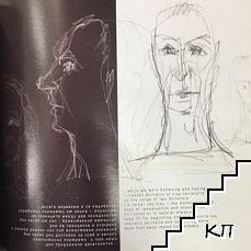 Портрети / Portraits (Допълнителна снимка 3)