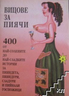 Вицове за пиячи