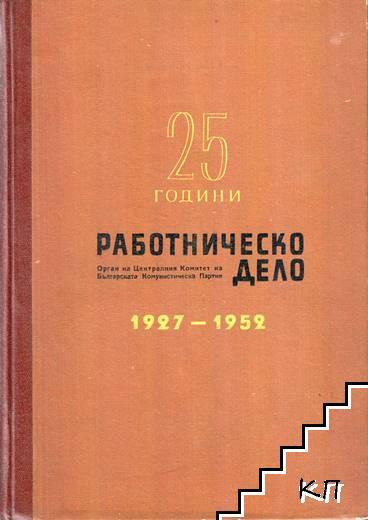 """25 години """"Работническо дело"""" 1927-1952"""
