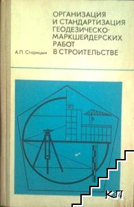 Организация и стандартизация геодезическо-макшейдерских работ в строительстве