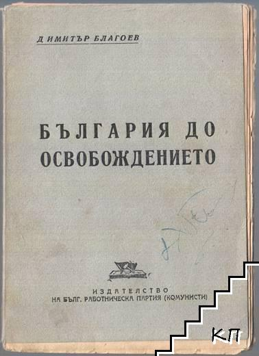 България до Освобождението