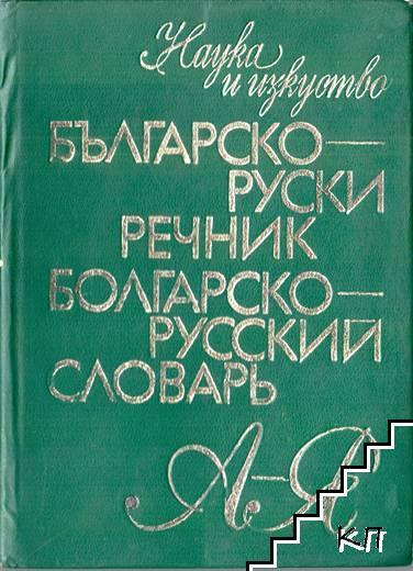 Българско-руски речник / Българско-русский словарь
