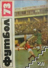 Футбол '73