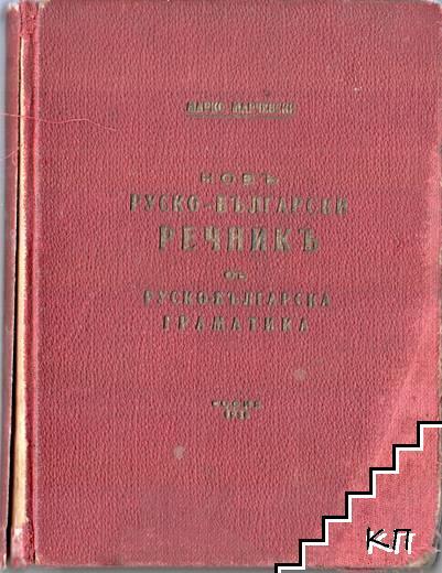 Новъ руско-български речникъ и руско-българска граматика