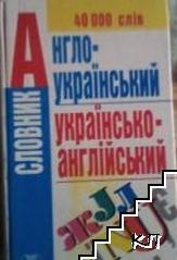 Aнгло-український, українсько-англійський словник