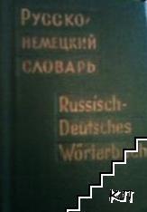 Карманный русско-немецкий словарь / Russisch-Deutsches Taschen-Wörterbuch