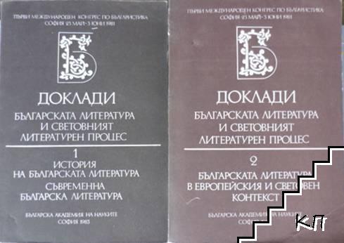 Доклади. Българската литература и световният литературен процес. Том 1-2
