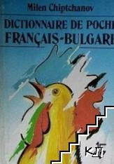 Джобен френско-български речник