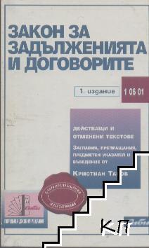 Закон за задълженията и договорите