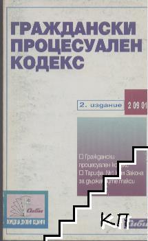 Граждански процесуален кодекс
