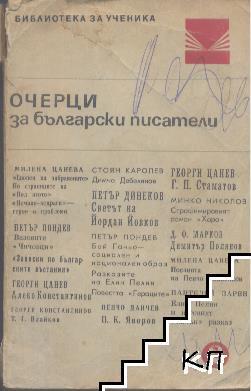 Очерци за българските писатели. Част 2