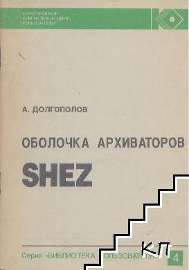 Оболочка архиваторов