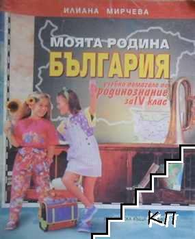 Моята родина България. Учебно помагало по родинознание за 4. клас