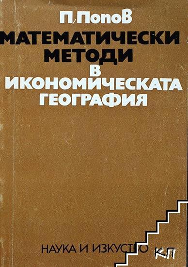 Математически методи в икономическата география