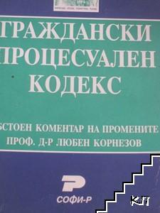 Граждански процесуален кодекс. Обстоен коментар на промените