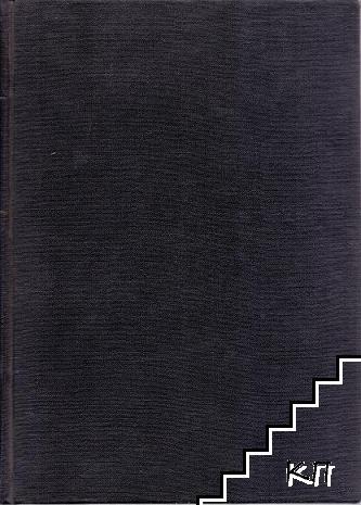 Александър Балабанов: Из един живот 1898-1934