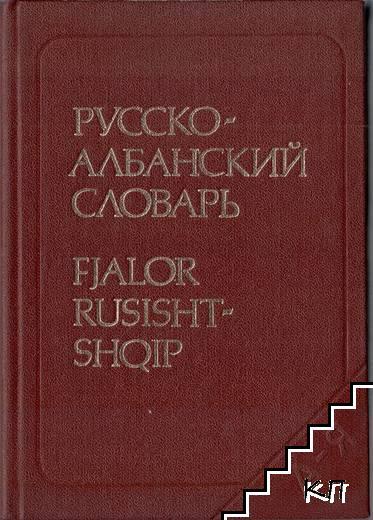 Русско-албанский словарь. Fjalor Rusisht-Shquip