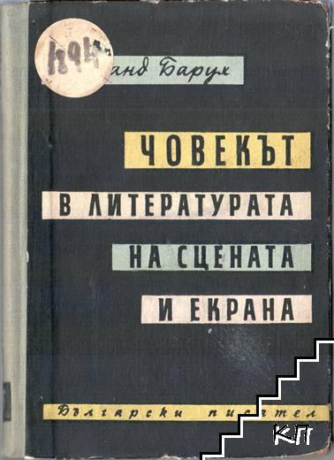 Човекът в литературата на сцената и екрана